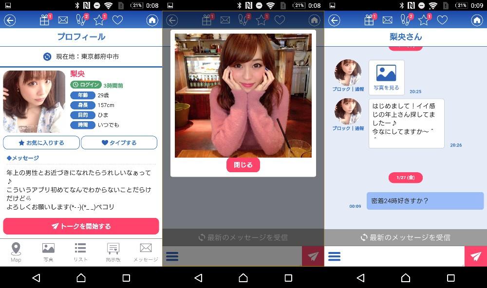出会い無料!ひみつのマッチング【fine】SNSチャットアプリサクラの梨央