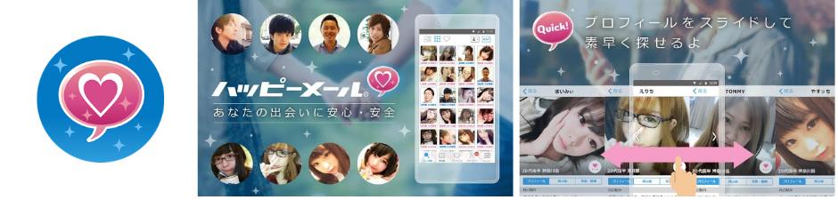 優良出会い系アプリハッピーメール