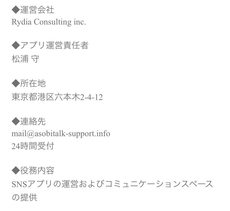 遊びトーーク!!
