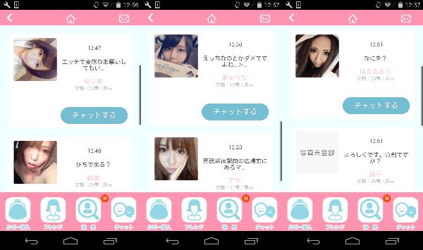 ちゃぷり。友達作りチャットアプリ-サクラ