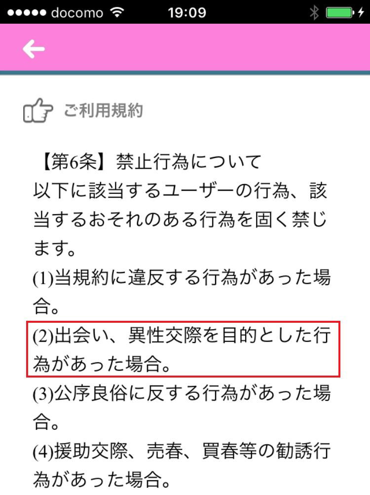 直ナビで即会い! - 大人の無料マッチングSNSアプリ
