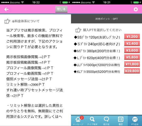直ナビで即会い! - 大人の無料マッチングSNSアプリ-料金