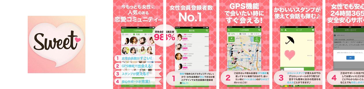 出会いは-SWEET-登録無料で女性に大人気の出会系アプリ☆