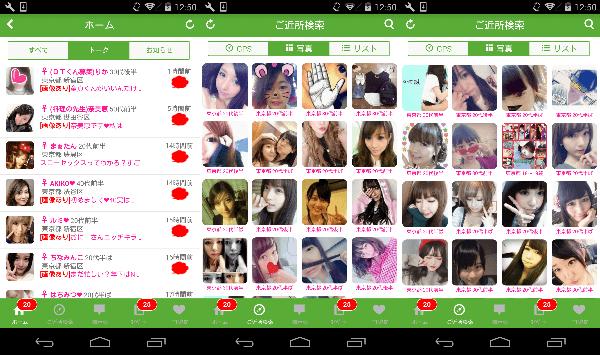 出会いは-SWEET-登録無料で女性に大人気の出会系アプリ☆-サクラ