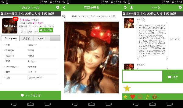 出会いは-SWEET-登録無料で女性に大人気の出会系アプリ☆サクラのまぁたん