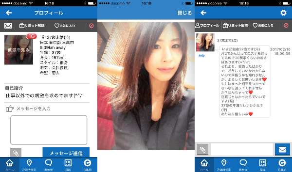 FCサクラの37歳未婚(泣)