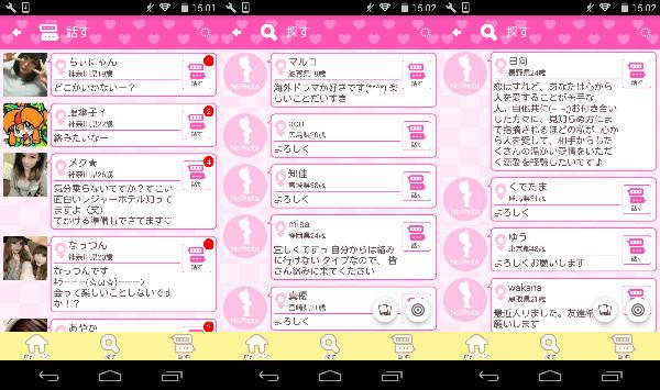 大人専用の出会い系チャット☆ファーストキス無料登録で友達探し-サクラ