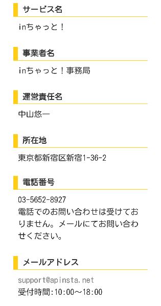 出合いチャット-inちゃっと-婚活&恋活出会系