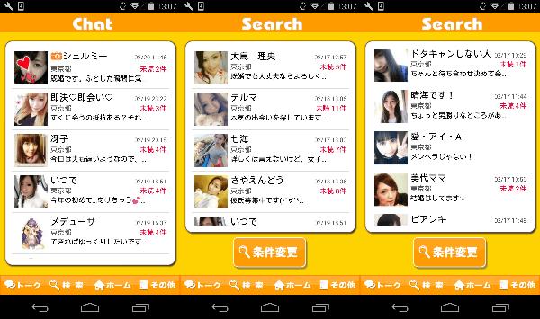 出合いチャット-inちゃっと-婚活&恋活出会系-サクラ