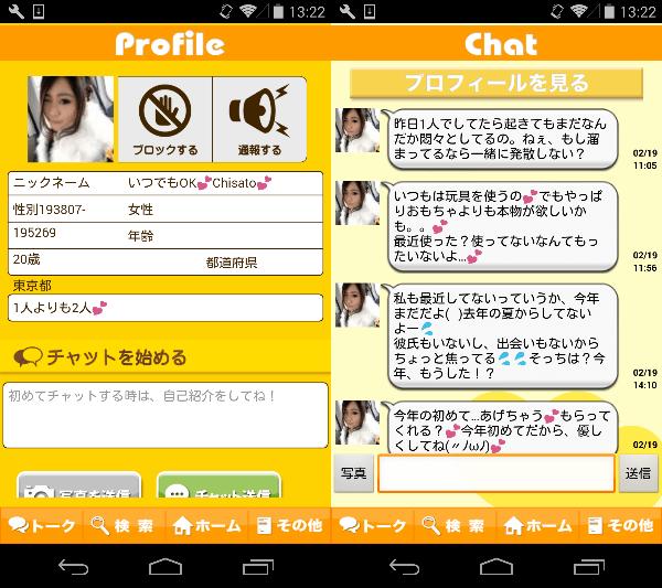 出合いチャット-inちゃっと-婚活&恋活出会系サクラのいつでもOK♡Chisato♡
