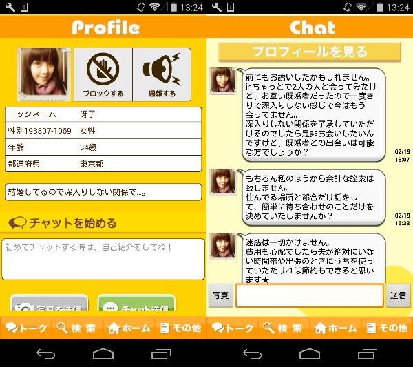 出合いチャット-inちゃっと-婚活&恋活出会系サクラの冴子