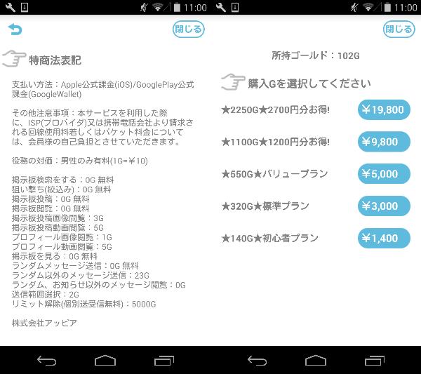 遊べる匿名チャットアプリ「完熟トーク」