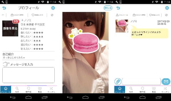 遊べる匿名チャットアプリ「完熟トーク」サクラのノゾミ