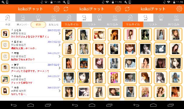 koikoiチャット 登録無料で素敵なマッチングトーク-サクラ