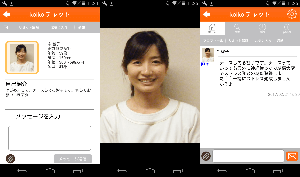 koikoiチャット 登録無料で素敵なマッチングトークサクラの智子