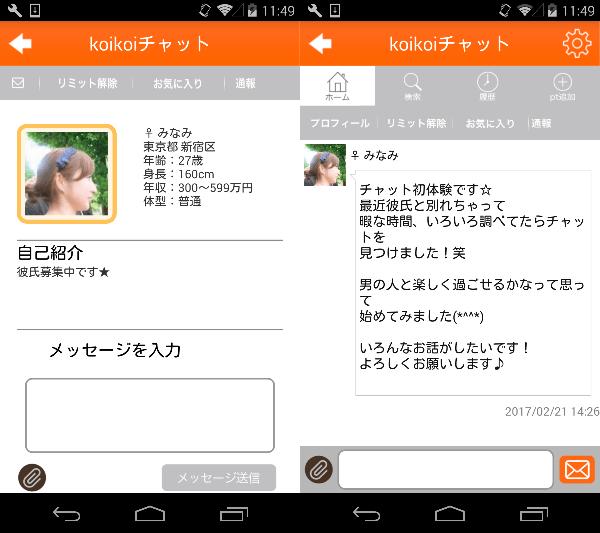 koikoiチャット 登録無料で素敵なマッチングトークサクラのみなみ
