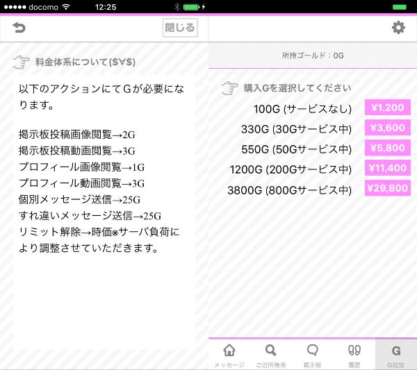即会いチャットmeets - 大人の出会い系 恋愛マッチングアプリ -