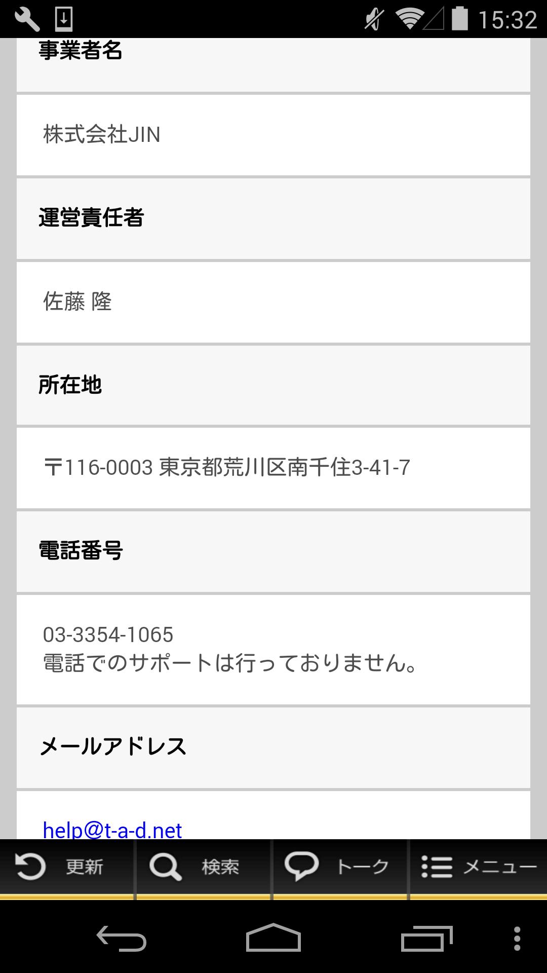 出会い探しはミクチャ♥無料の人気チャットアプリ☆近所出合い