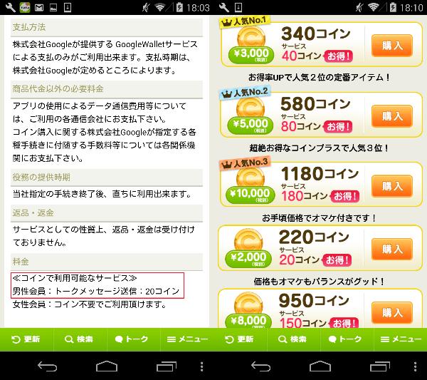 出会いはモコモコ~登録無料のチャットSNS・出合いアプリ-料金