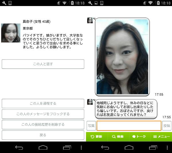 出会いはモコモコ~登録無料のチャットSNS・出合いアプリサクラの真由子