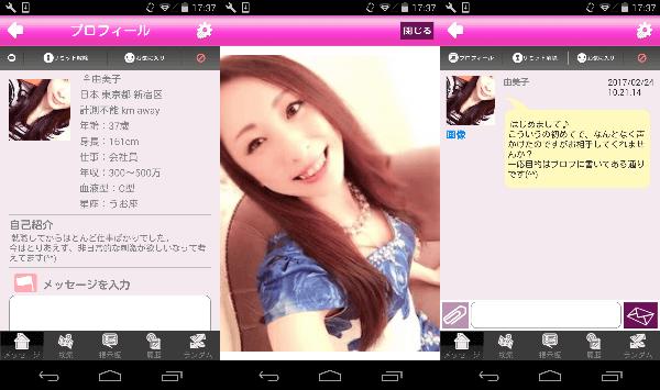 サクラNG肉ショク女子SNSサクラの由美子