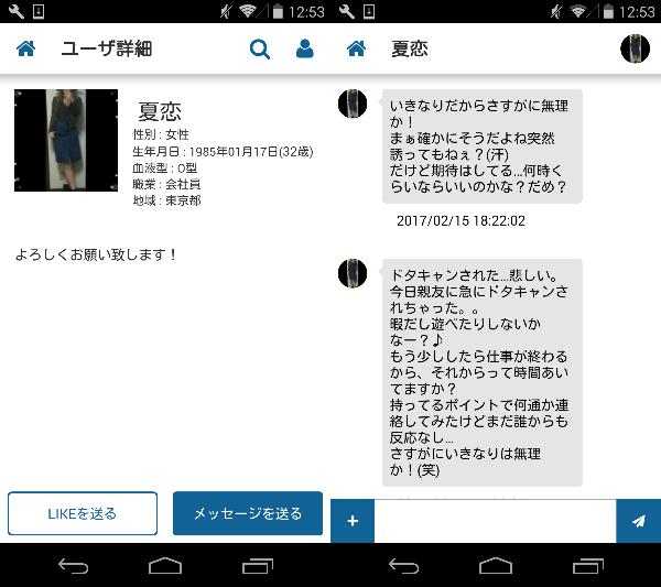 オトナシティサクラの夏恋