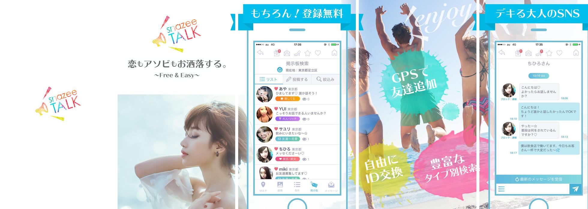 今日の友達探しは登録無料のSNSチャットアプリ!【snazee】ID交換で即会い-SNSチャットアプリ-