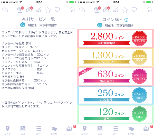 今日の友達探しは登録無料のSNSチャットアプリ!【snazee】ID交換で即会い