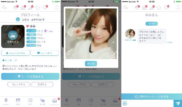 今日の友達探しは登録無料のSNSチャットアプリ!【snazee】ID交換で即会いサクラのゆみ