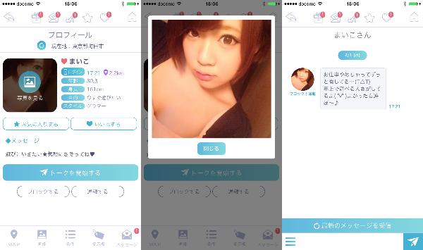 今日の友達探しは登録無料のSNSチャットアプリ!【snazee】ID交換で即会いサクラのまいこ