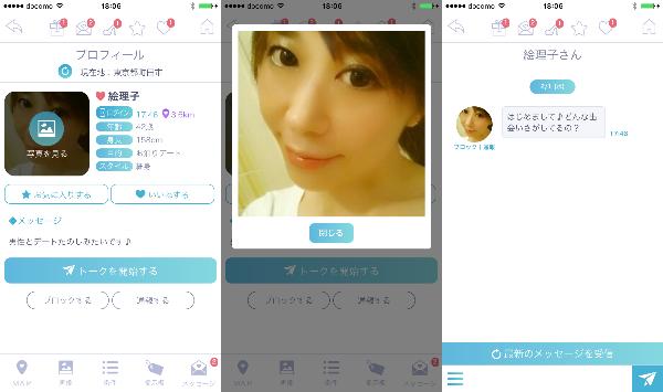 今日の友達探しは登録無料のSNSチャットアプリ!【snazee】ID交換で即会いサクラの絵里子