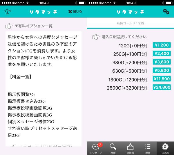 ソクマッチ-料金