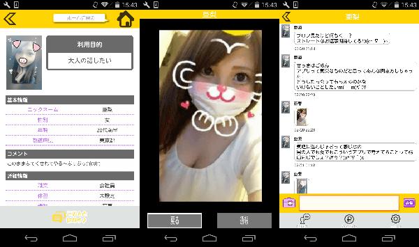 登録無料で友達・恋人探し出会系アプリはスマアイサクラの亜梨