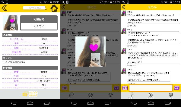 登録無料で友達・恋人探し出会系アプリはスマアイサクラのほのか