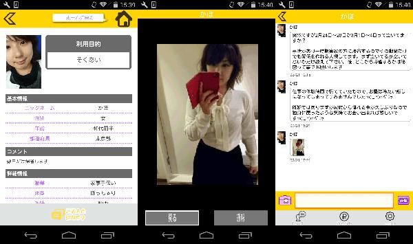 登録無料で友達・恋人探し出会系アプリはスマアイサクラのかほ