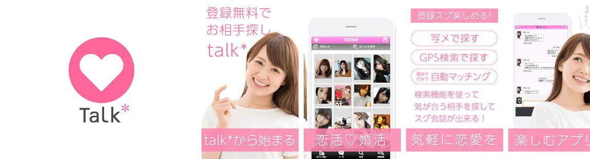 Talk~登録無料のチャットSNSアプリ