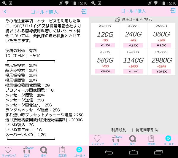Talk~登録無料のチャットSNSアプリ-料金