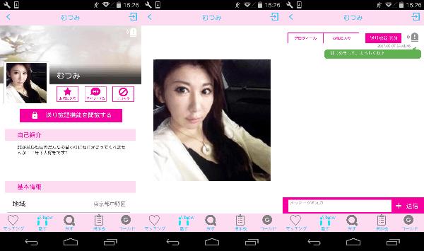 Talk~登録無料のチャットSNSアプリサクラのむつみ