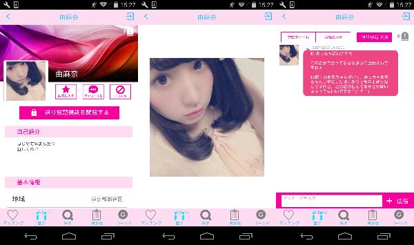 Talk~登録無料のチャットSNSアプリサクラの由麻奈