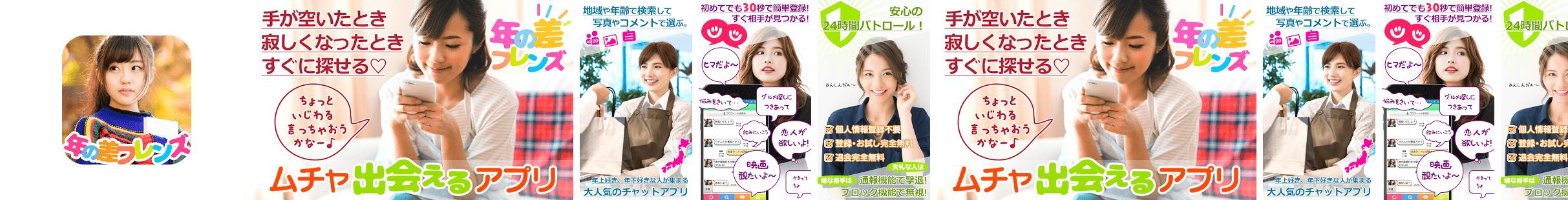 年の差がある人との出会いを探すアプリ~年の差フレンズ~