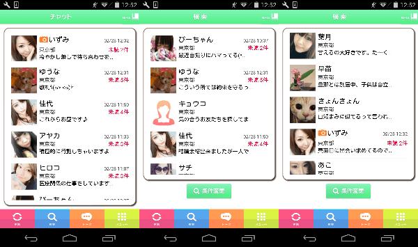 年の差がある人との出会いを探すアプリ~年の差フレンズ~-サクラ