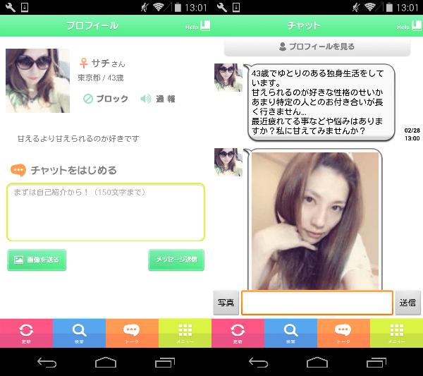 年の差がある人との出会いを探すアプリ~年の差フレンズ~サクラのサチ
