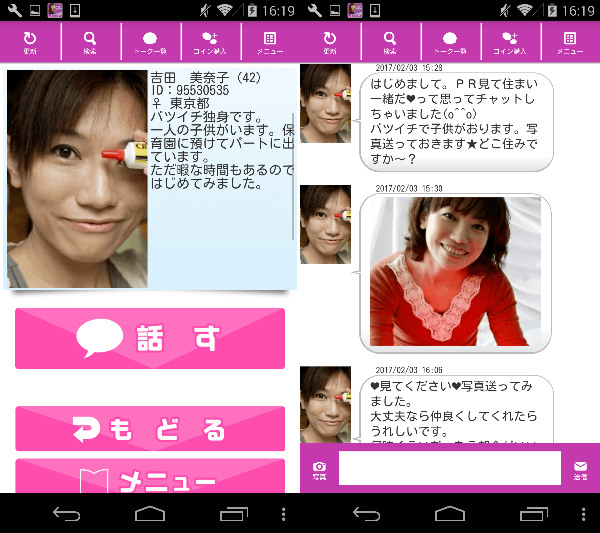 年が離れている人との交流を楽しむアプリ~年上フレンズサクラの吉田 美奈子