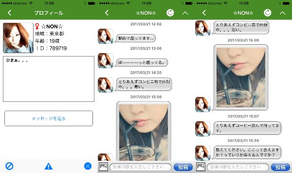 今すぐ出会えるアボカドトーク - 無料の出会いSNSアプリサクラの☆NON☆