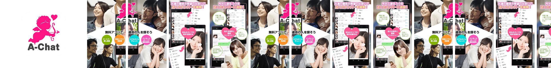 出会い・恋人探しはA-Chat!無料チャットアプリ