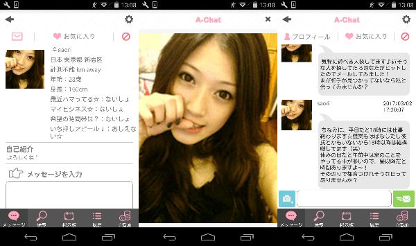 出会い・恋人探しはA-Chat!無料チャットアプリサクラのsaori