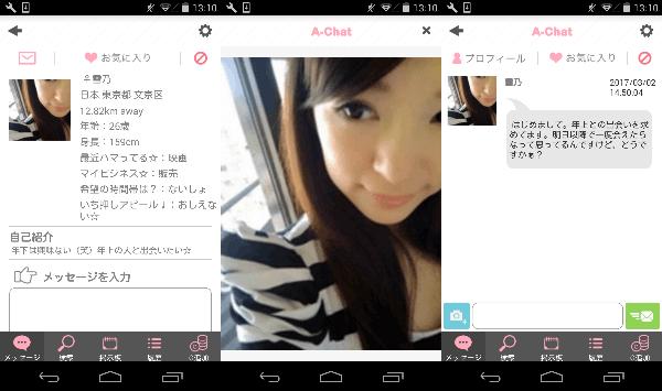 出会い・恋人探しはA-Chat!無料チャットアプリサクラの雪乃