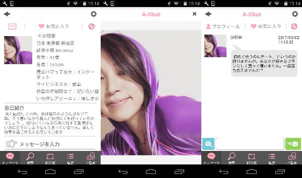 出会い・恋人探しはA-Chat!無料チャットアプリサクラの沙那華