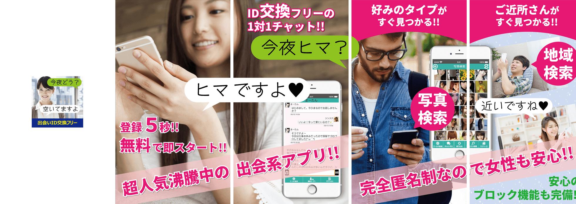 無料の出会いマッチングはアイコミ-即会いチャットアプリで恋人探し
