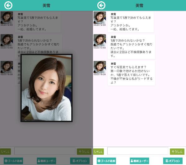 無料の出会いマッチングはアイコミ-即会いチャットアプリで恋人探しサクラの美雪